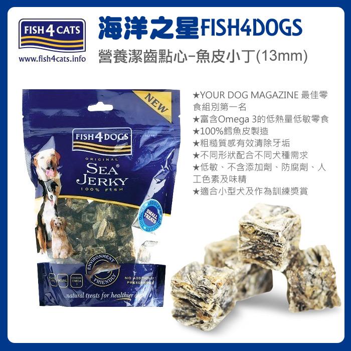 Fish4Dogs海洋之星《海水魚皮潔齒點心》魚皮小丁 100g / 包