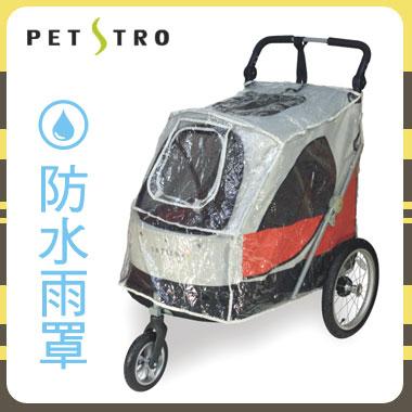 《沛德奧Petstro》天際系列2代 寵物推車防雨罩(701GX專用)