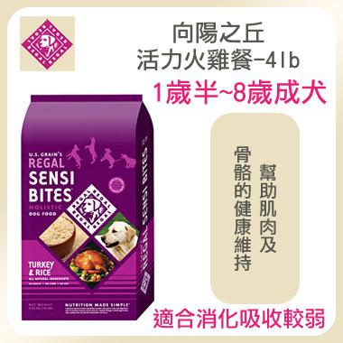 《美國Regal Pet Foods》向陽之丘狗糧 [抗敏火雞餐] -4磅