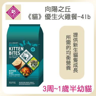 《美國Regal Pet Foods》向陽之丘貓糧 [優生火雞餐] -4磅