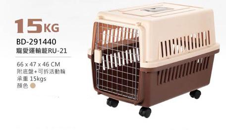 寵愛運輸籠RU21奶茶布朗15kg