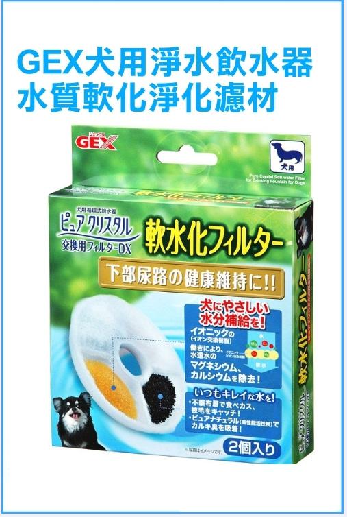 日本GEX《犬用飲水器---軟水濾棉》新款犬用 一組2入