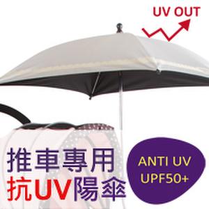 IBIYAYA依比呀呀-寵物推車專用 抗UV抗暑陽傘【免運】推車配件