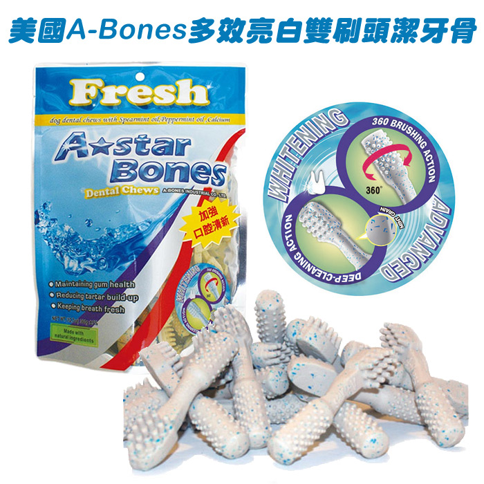 (犬)A-Bones多效亮白雙刷頭潔牙骨SS80/S40/M20入/L10入
