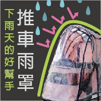 IBIYAYA依比呀呀-雨天好幫手-推車雨罩【FS701、801、901、910、1101、1201、1202、1204、1207】推車適用【免運】推車配件