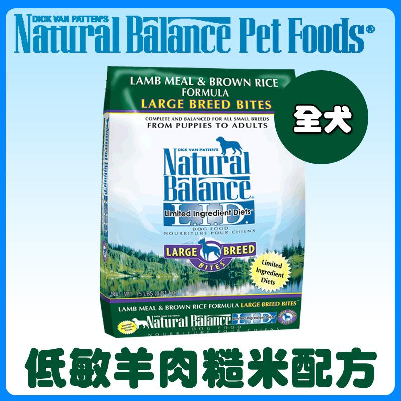 美國NB羊肉糙米全犬低敏配方原顆粒4.5磅Natural Balance