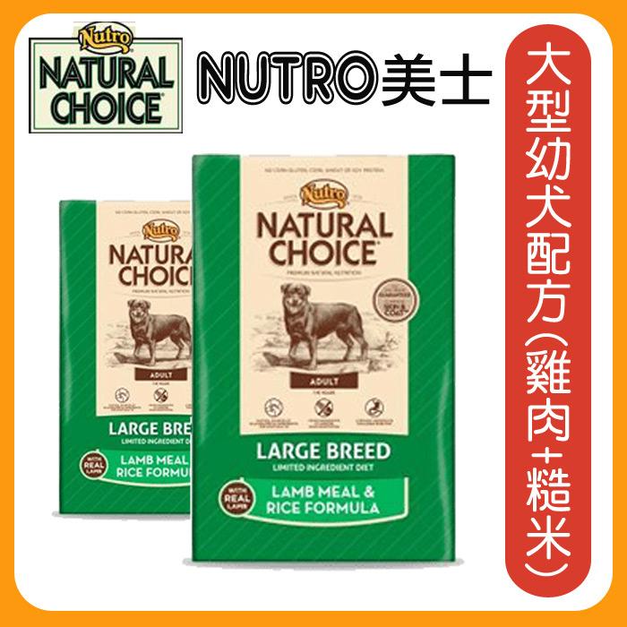 NUTRO美士大型成犬犬配方(羊肉+糙米)15磅