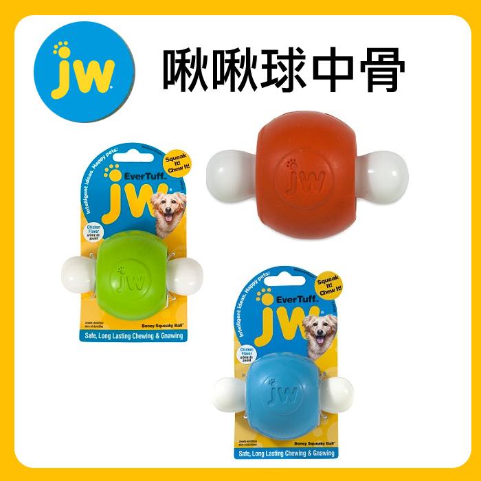 【美國JW】啾啾球中骨