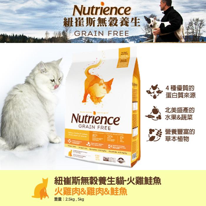 紐崔斯無穀養生貓火雞鮭魚2.5kg