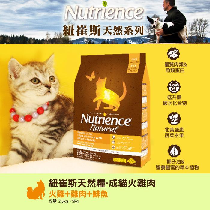 紐崔斯無穀養生貓成貓火雞肉2.5kg
