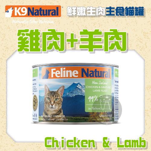 +貓狗樂園+ K9 Natural 鮮嫩生肉主食貓罐。無穀雞肉+羊肉。170g $125--單罐