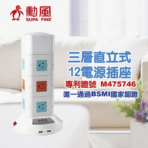 【美致生活館】勳風--雙USB三層直立式電源插座 HF-395-3