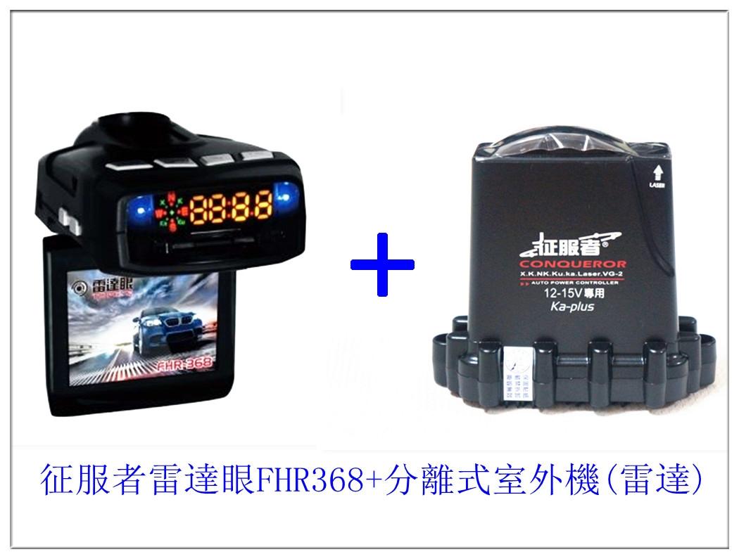 【育誠科技】 征服者『雷達眼FHR-368 +雷達全配 』GPS測速器+雷達+行車記錄器/WDR/1080P/另售南極星RDV-2350