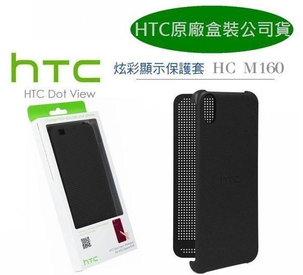 神腦代理【原廠皮套】HTC HC M160 Desire EYE M910X Dot View 原廠炫彩顯示保護套【盒裝公司貨】