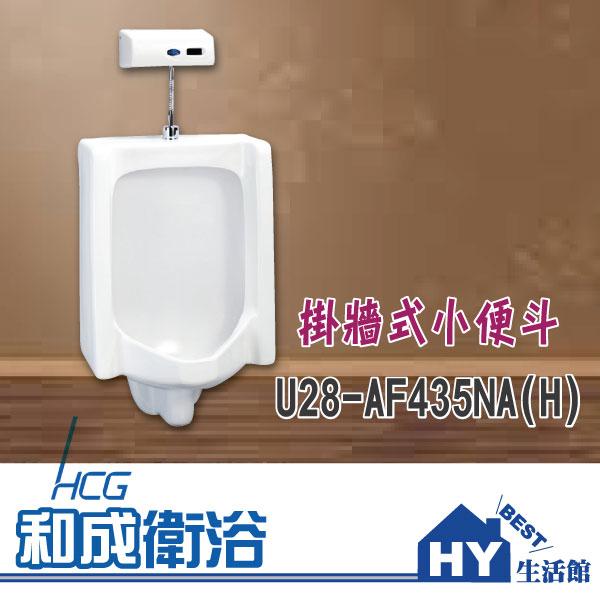 HCG 和成 U28-AF435NA(H) 掛牆式小便斗 AC式 -《HY生活館》水電材料專賣店