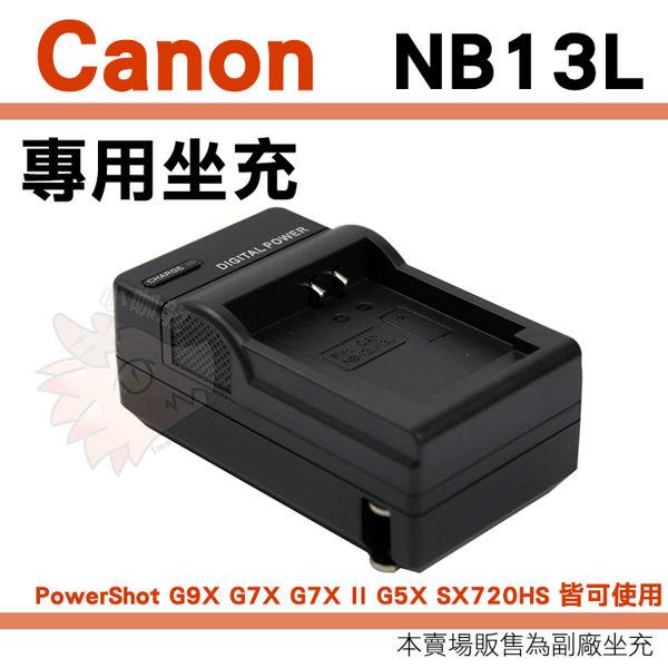 【小咖龍】 Canon NB13L NB-13L 副廠充電器 座充 坐充 充電器 IXUS 720HS PowerShot G9X G7X mark II G5X 可用