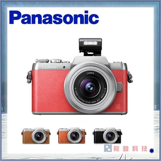【180度翻轉觸控螢幕】送32G記憶卡 Panasonic DMC-GF8K 12-32mm 含稅開發票公司貨