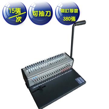 黃金甲 CB-15A 膠圈裝訂機 手動、可抽刀、一次打孔15張/另有~ CB-20AB/CB-25AB/CB-20ABV/CB-25E