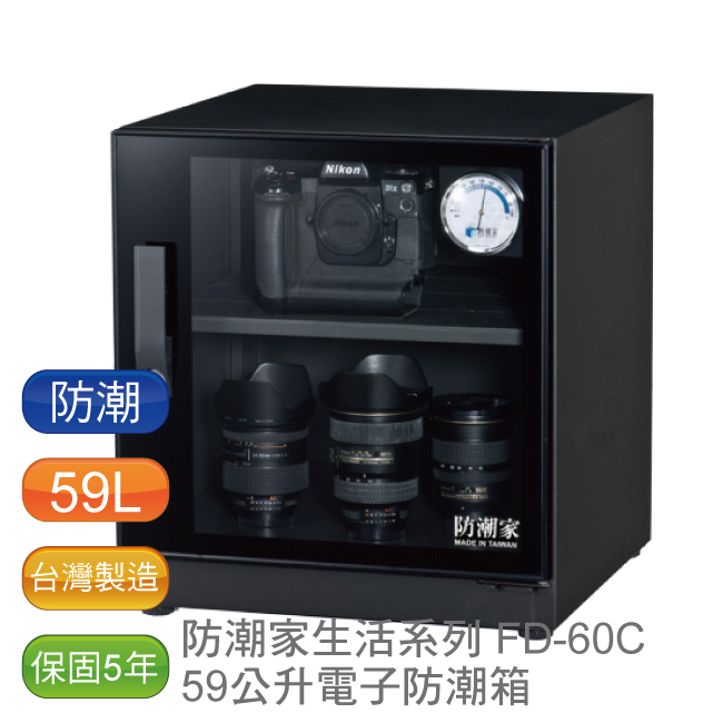 【免運‧贈鏡頭軟墊】防潮家 FD-60C 59L 電子防潮箱