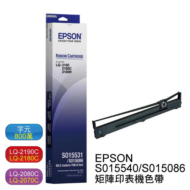 EPSON LQ-2190C 原廠黑色色帶 S015540 / S015086