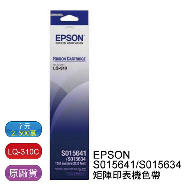EPSON LQ-310C 原廠黑色色帶 S015641 / S015634