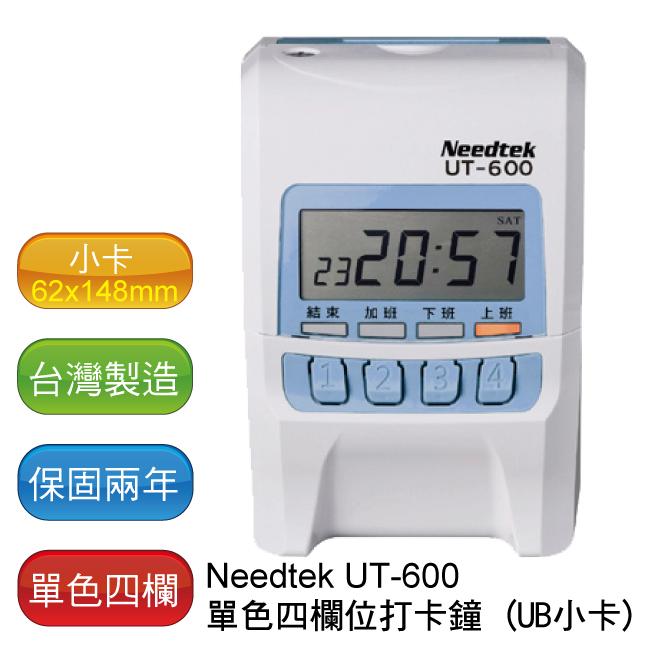 【超低價*免運】優利達 Needtek UT-600 四欄位微電腦打卡鐘 ~ 贈100張考勤卡(小卡)+10人份卡匣 (兩年保固)