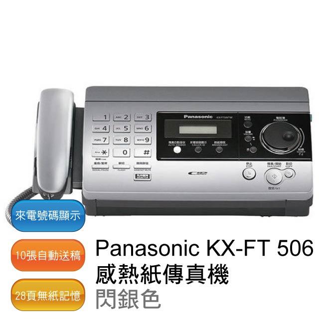【原廠公司貨】Panasonic 國際牌感熱紙傳真機 KX-FT506 (閃銀色)