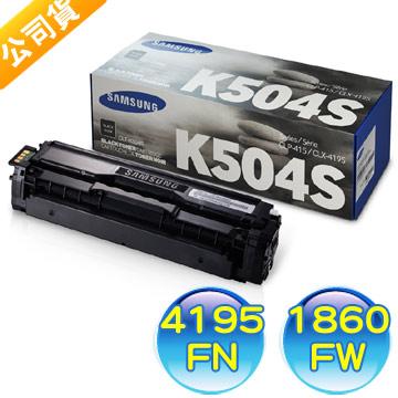 SAMSUNG CLT-K504S 原廠黑色碳粉 ( 適CLX-4195FN、SL-C1860FW )
