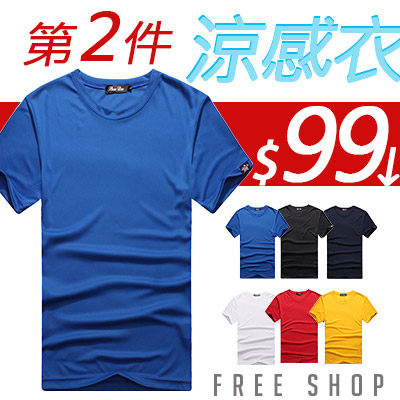 Free Shop【QR05011】美式休閒素面素色涼感衣料圓領棉質短袖上衣‧六色 情侶款 MIT台灣製