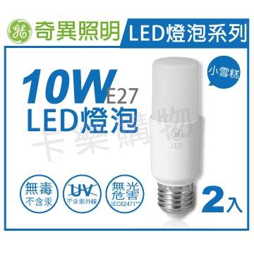 (兩入裝)奇異GE 43949 LED 小雪糕 10W 6500K 白光 全電壓 E27 球泡燈  GE520067