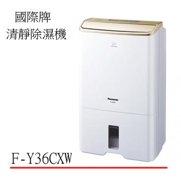 【現貨】Panasonic 國際牌 F-Y36CXW nanoe空氣清淨除濕機(18L) 香檳金 免運 0利率 公司貨 日立可參考