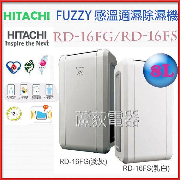 現貨【日立~蘆荻電器】全新8L【HITACHI 奈米銀負離子FUZZY感溫適濕除濕機】RD-16FG另售RD-16FS.RD-12CS.RD-12CG.RD-12FS.RD-12FG