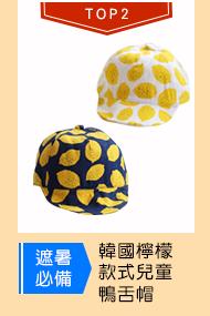 韓國檸檬 款式兒童 鴨舌帽