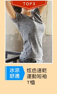 炫色速乾 運動短袖 T恤