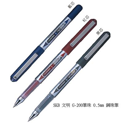 【文具通】SKB 文明 G-200 筆珠 0.5mm 鋼珠筆 紅 A1100384