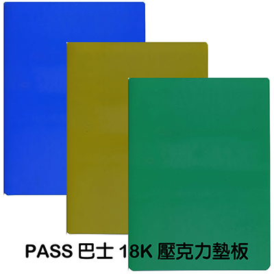 【文具通】18開 18K 壓克力墊板 約24.5x18cm A2070013