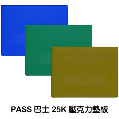【文具通】25開 25K 壓克力墊板 約19.5x15cm A2070014