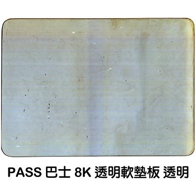 【文具通】PASS 巴士 8開 8K 透明軟墊板 無格 約41x30cm A2070134