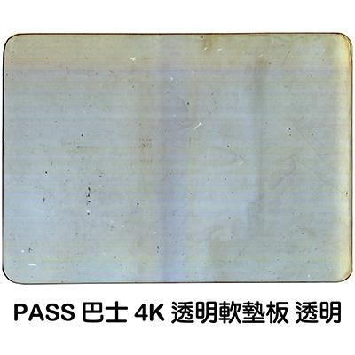 【文具通】PASS 巴士 4開 4K 透明軟墊板 無格 約54x40cm A2070138