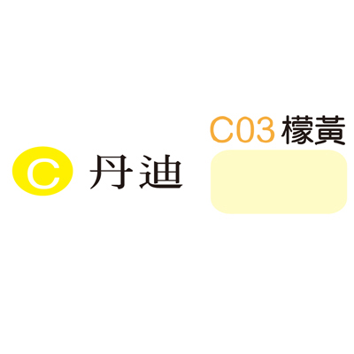 【文具通】Herwood 鶴屋 丹迪厚卡紙(檬黃) ASC03
