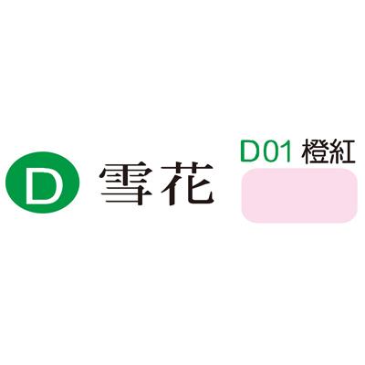 【文具通】Herwood 鶴屋 雪花厚卡紙(橙紅) ASD01