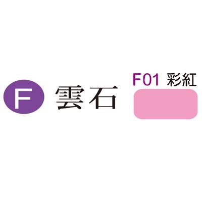 【文具通】Herwood 鶴屋 雲石厚卡紙(彩紅) ASF01