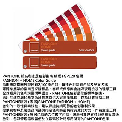 【文具通】PANTONE 服裝和家居色彩指南色票FGP120 B6010034