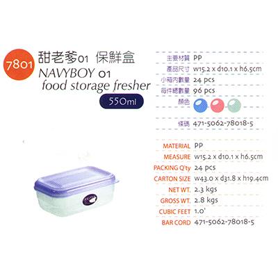 【文具通】7801甜老爹保鮮盒 CS7801