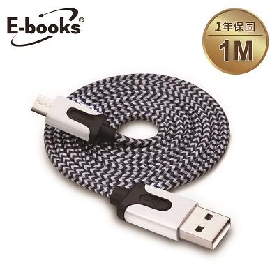 【文具通】E-books X7 Micro USB 高強度編織充電傳輸線1m銀 E-IPD058GR