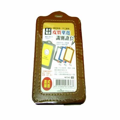 【文具通】寶美皮質識別證袋M7345-15直式單面