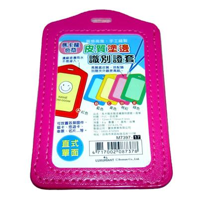 【文具通】Boman 寶美 皮質塗邊識別證套M7397-17直式單面 F6010803