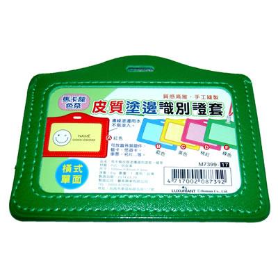 【文具通】Boman 寶美 皮質塗邊識別證套M7399-17橫式單面 F6010805