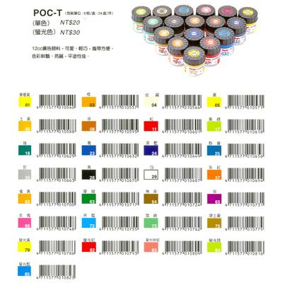 【文具通】Pentel 飛龍 POS-T 廣告顏料 30cc 紫 65 H5010112