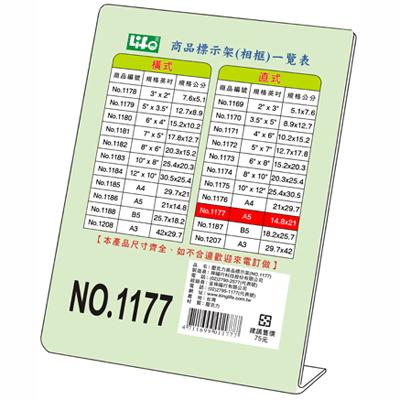 【文具通】文具通 21x14.8壓克相框A5直1177# J3010165